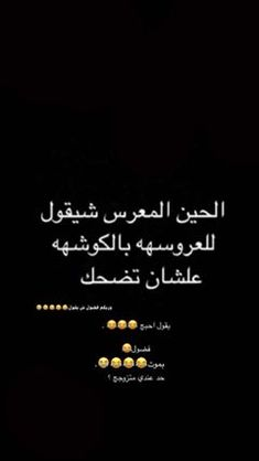 Best Funny Jokes, Funny Qoutes, Funny Phrases, Crazy Funny Memes, Jokes Quotes, Iphone Wallpaper Quotes Love, Sad Wallpaper, Arabic Funny, Funny Arabic Quotes