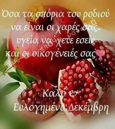 New Month Greetings, Raspberry, Strawberry, Beautiful Pink Roses, Pomegranate, Merry Christmas, Fruit, December, Food