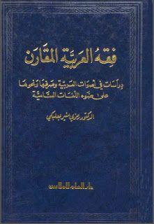 مكتبة لسان العرب: فقه العربية المقارن ، دراسات في أصوات العربية وصرف...