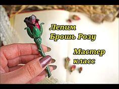 Лепим розу из полимерной глины* Мастер класс* Tutorial: Rose from polyme...