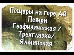 Пещеры на горе Ай Петри: Геофизическая пещера\Пещера Трёхглазка\Ялтинска...