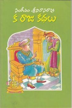 Ka Raju Kathalu (క రాజు కథలు) by Singeetam Srinivasarao (సింగీతం శ్రీనివాసరావు) - Telugu Story (Kathalu) Books (తెలుగు కథల పుస్తకాలు) - Anandbooks.com