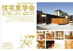 「住宅チラシ 横 画像」の画像検索結果