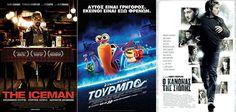 Διαγωνισμός με δώρο δωρεάν εισιτήρια για θερινό σινεμά