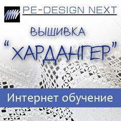Интернет-обучение PE-Design: Хардангер, Магазин на Broidery.Ru