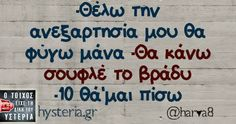 Funny Greek, General Quotes, Greek Quotes, Free Therapy, Have A Laugh, Just Kidding, True Words, Funny Photos, Philosophy