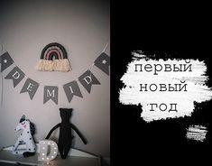 "Check out new work on my @Behance portfolio: ""Первый новый год"" http://be.net/gallery/60058447/pervyj-novyj-god"