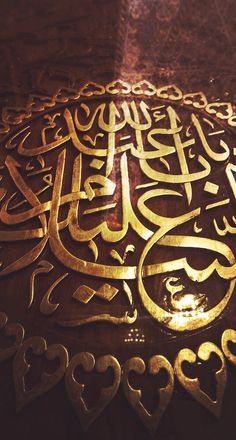 Light In The Eyes Of Father Calligraphy Inside The