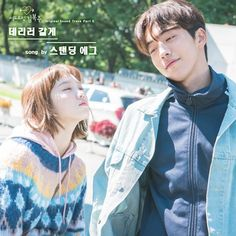 Download Standing Egg – Weightlifting Fairy Kim Bok-Joo OST Part.5 ...