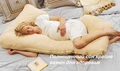 Как правильно спать при беременности и в каких положения лучше