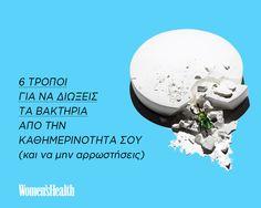 6 τρόποι για να Διώξεις τα Βακτήρια από την Καθημερινότητά σου και να μην αρρωστήσεις http://www.womenshealthellas.gr/health/ameses-lyseis/6-tropoi-gia-na-diwkseis-ta-vaktiria-apo-tin-kathimerinotita-sou/