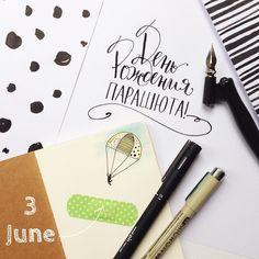 3⃣.0⃣6⃣.1⃣7⃣8⃣5⃣ Франсуа Бланшар продемонстрировал сконструированный им парашют.☝ #3июня #3june #каллиграфия #calligraphy #flourish #goodtype #illustration #type #drawing #ink #handtype #handlettering #handwritting #spb #graphic #лето #summer #парашют