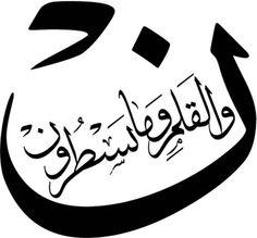 Quranic calligraphy