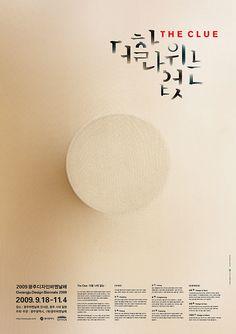 GDB 2009 Poster : Goo-Ryong Kang
