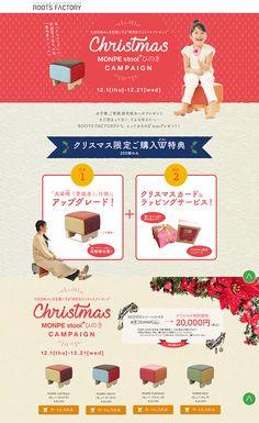 超低座スツール「MONPE(モンペ)スツールひのき」クリスマスキャンペーン   Web Design Clip [L] 【ランディングページWebデザインクリップ】 Site Design, Ux Design, Layout Design, Graphic Design, Web Girls, Landing Page Design, Christmas Design, Web Design Inspiration, Campaign