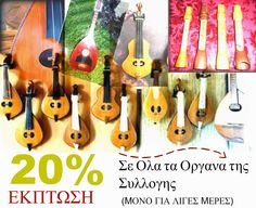 Εργαστηριο Κρητικης Λυρας .....(hand-crafted cretan  musical instruments): ΠΡΟΣΦΟΡΑ
