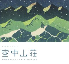 空中山荘 水彩木版画教室「絵はがきをつくる」 | Abuku Journal