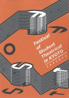 Japanese Poster: Festival of Student Theatrical in Kyoto. 2011 - Gurafiku: Japanese Graphic Design