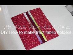 DIY How to make fabric tract holder tutorial 전도지 케이스 만들기 Jw.org, jwcraft, international conventions, gift,