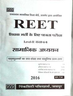 REET PCP Social Studies Level 2nd 2016 By Pinkcity Publishers @ #Mybookistaan http://mybookistaan.com/books/competition-guides/rpsc-exam