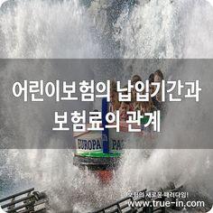 어린이보험의 납입기간과 보험료의 관계 :: 보험의 새로운 패러다임! www.true-in.com Salt, Salts