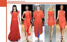 Модные цвета 2012. Мандариновое Танго