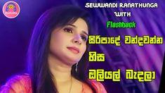 Flashback - Siripade Wandawanna - Sewwandi Ranathunga