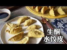 Chinese Dumplings, Mexican, Ethnic Recipes, Food, Essen, Meals, Yemek, Mexicans, Eten