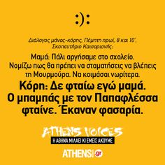 - Greek Quotes, Athens, The Voice, Humor, Humour, Funny Photos, Funny Humor, Comedy, Athens Greece