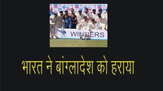 India beat Bangladesh: Big win for Team India in one-off test