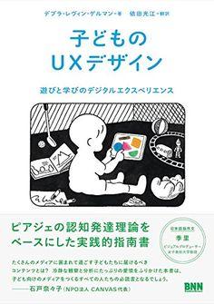 子どものUXデザイン ―遊びと学びのデジタルエクスペリエンス   デブラ・レヴィン・ゲルマン http://www.amazon.co.jp/dp/4802510047/ref=cm_sw_r_pi_dp_ZlWkxb0JA6F6N