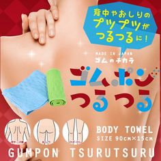 Made In Japan, Body Wash, Washing Clothes, Make Up, Skin Care, Gadgets, Twitter, Home, Shower Gel