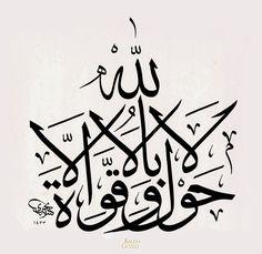 "© Deniz Çimen - Levha - ""Lâ havle velâ kuvvete illâ billâh: Güç ve kuvvet ancak Allah'a mahsustur."""
