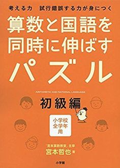 算数と国語を同時に伸ばすパズル 初級編 | 宮本 哲也 |本 | 通販 | Amazon