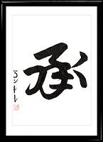 Kanji Entendre (kiku)