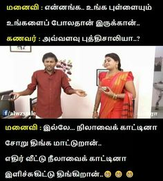 Tamil Jokes, Tamil Funny Memes, Tamil Comedy Memes, Comedy Quotes, Funny Comedy, Funny Jokes, Happy Morning Quotes, Roman Regins, Funny Motivational Quotes