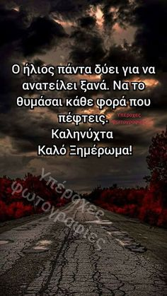 Good Night, Good Morning, Work Success, Quotations, Beautiful Pictures, Inspirational Quotes, Wisdom, Thoughts, Kara