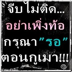 Line Sticker, Funny Jokes, Neon Signs, Lol, Words, Memes, Quotes, Creative, Quotations