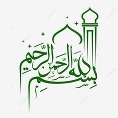 Bismillah Calligraphy, Islamic Art Calligraphy, Eid Al Adha, Adobe Illustrator, Art Painting Gallery, Graffiti, Islamic Paintings, Islamic Wall Art, Islamic Wallpaper