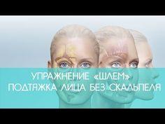 Упражнение «Шлем»: эффективная подтяжка лица без скальпеля! | ECONET.RU - YouTube