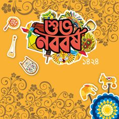 Bengali New Year Greetings on Behance Happy Bengali New Year, Happy New Year, Pig Wallpaper, Colorful Wallpaper, New Year Doodle, Kali Mata, Adobe Illustrator Cs6, Handwriting Styles, Cover Photo Quotes