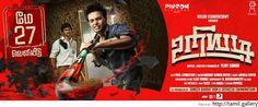 Uriyadi - Tamil Movie Review - http://tamilwire.net/54780-uriyadi.html