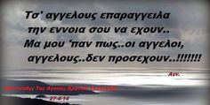 Greek Quotes, Love You, My Love, Selfish, My Best Friend, Life Is Good, Meant To Be, Life Quotes, Romance
