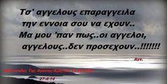 Μαντιναδα.... @braziliana13 Greek Quotes, Love You, My Love, Paracord, My Best Friend, Life Is Good, Meant To Be, Life Quotes, Romance