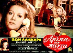 via retromaniax.gr Film Posters, Horror Movies, Greek, Artists, Vintage, Horror Films, Film Poster, Vintage Comics, Movie Posters