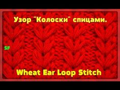 "Knitting Wheat Ear Loop Stitch Pattern Tutorial Узор ""Колоски"" из вытянутых пе - YouTube"