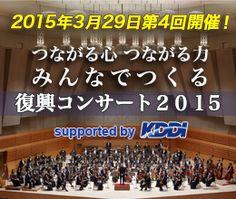 仙台フィルハーモニーによる復興コンサート 2015