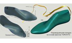 Пошив обуви на заказ - 3D CAD технологии для построения колодки в индивидуальном пошиве обуви.