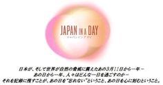 映画監督リドリー・スコット「Japan in a Day」プロジェクト開始。 去年公開した「LIFE IN A DAY」の日本3.11バージョン。
