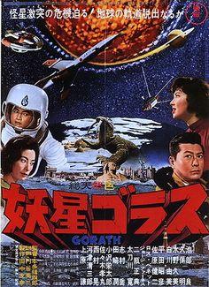 """1962, March 21st. Premiere Japanese movie """"Calamity Star Gorath""""."""
